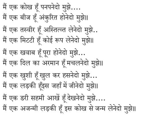 essay on politics in hindi